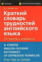 Краткий словарь трудностей английского языка. Модестов В.С.
