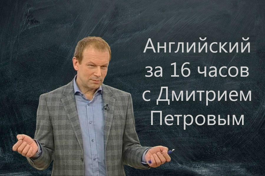 Дмитрий Петров Полиглот