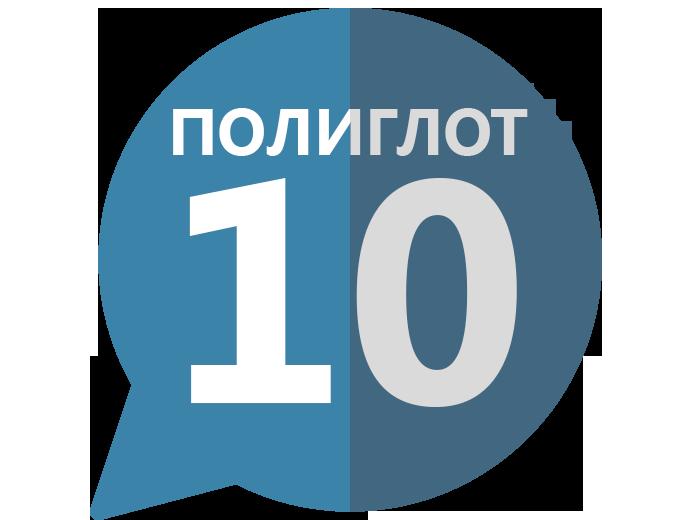Полиглот – Урок 10
