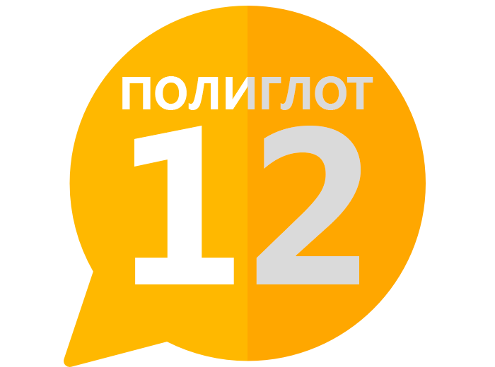 Полиглот – Урок 12