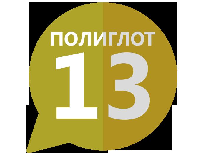 Полиглот – Урок 13