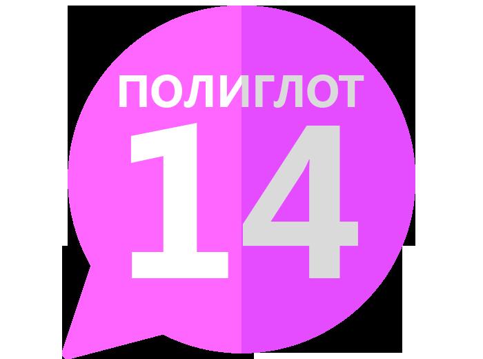 Полиглот – Урок 14