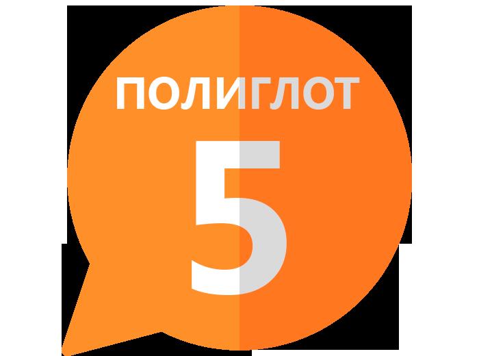 Полиглот – Урок 5