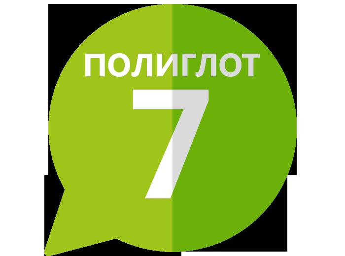 Полиглот – Урок 7