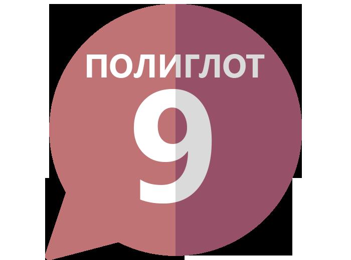 Полиглот – Урок 9