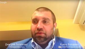 Дмитрий Потапенко – Бизнес-английский