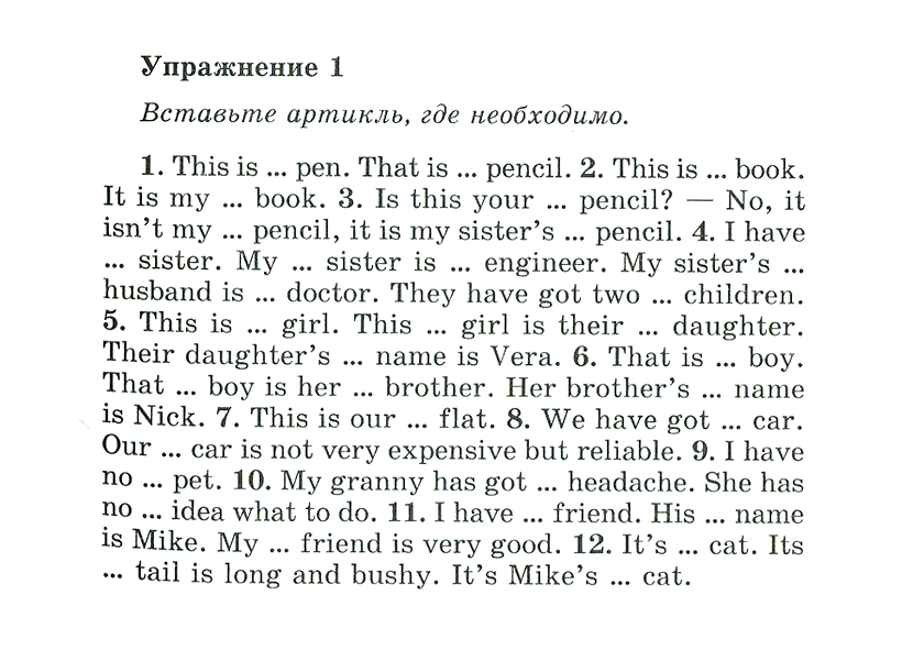 Упражнение на употребление артиклей из учебника Голицынского