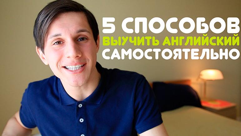 5 способов выучить английский самостоятельно