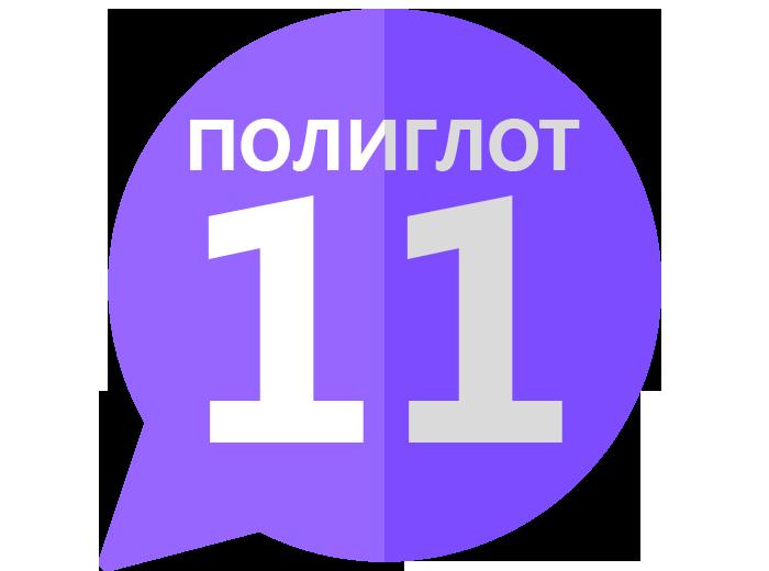 Полиглот – Урок 11
