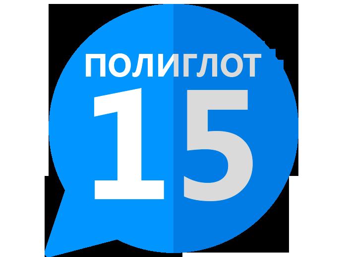 Полиглот – Урок 15