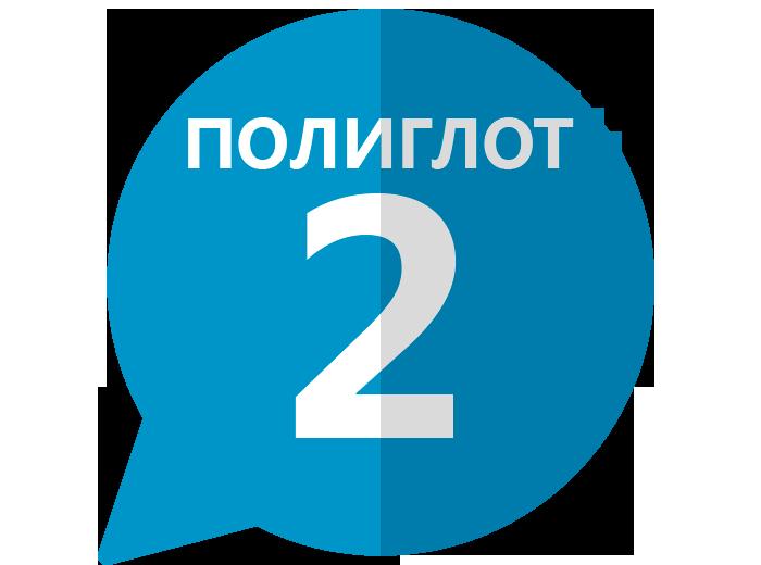 Полиглот – Урок 2